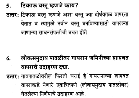 maharastra-board-class-10-solutions-science-technology-striving-better-environment-part-2-2