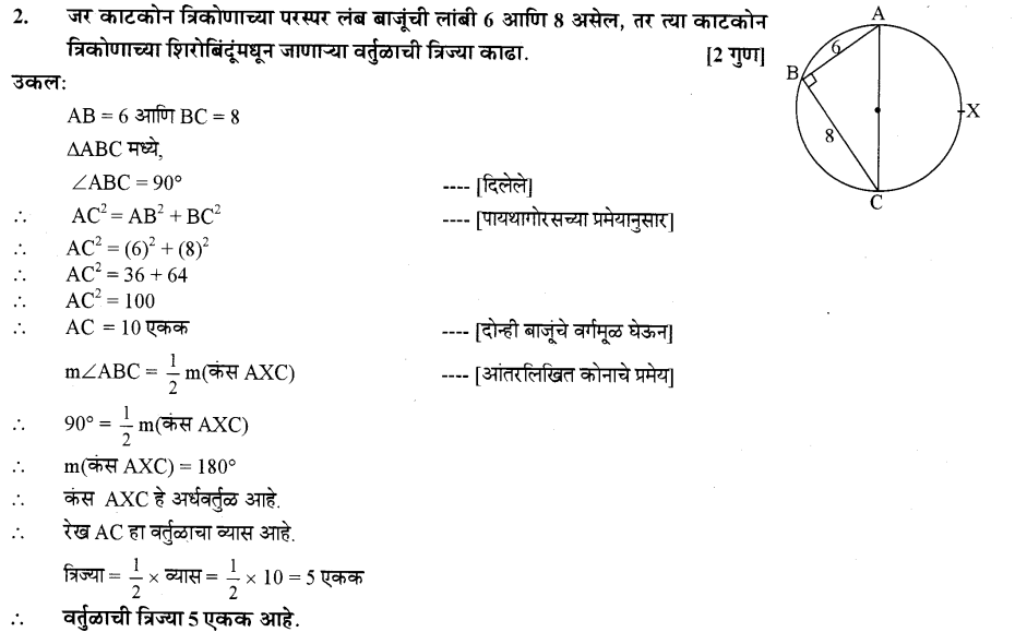 maharastra-board-class-10-solutions-for-geometry-Circles-ex-2-3-3