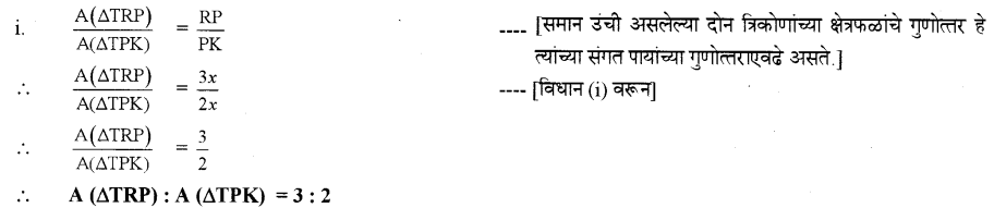 maharastra-board-class-10-solutions-for-geometry-similarity-ex-1-1-4