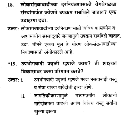 maharastra-board-class-10-solutions-science-technology-striving-better-environment-part-2-45