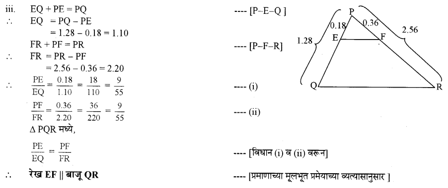 Maharashtra Board Class 10 Solutions for Geometry