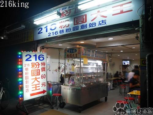 216巷粉圓大王