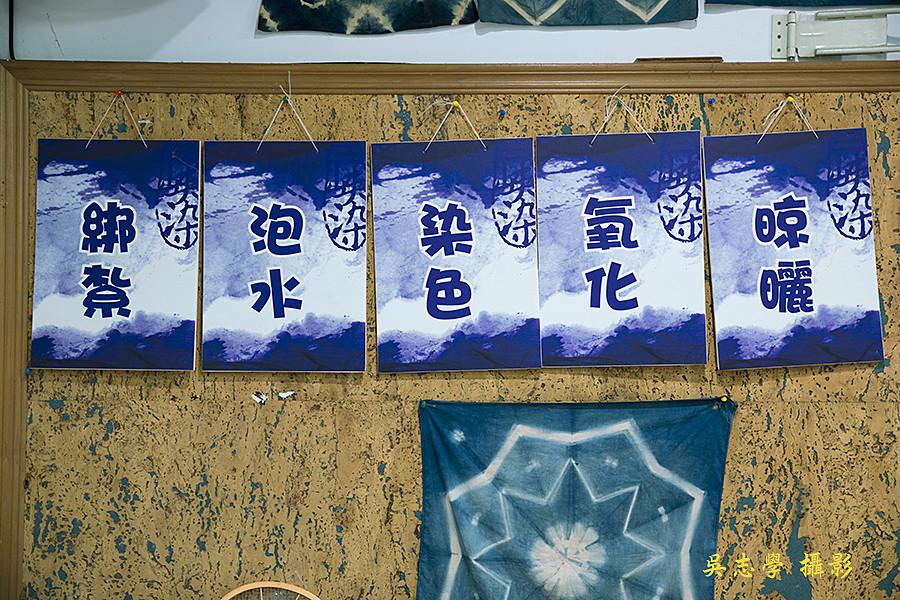 DN08126a--藍染步驟,三峽藍染,三峽染工坊,藍染體驗,藍染DIY,三峽老街,新北市,三峽區(A7RII,Ad… | Flickr