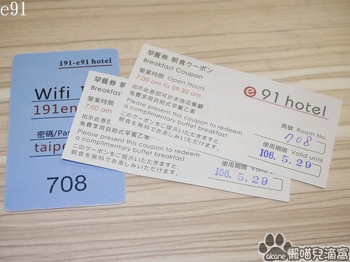 e91商務旅店