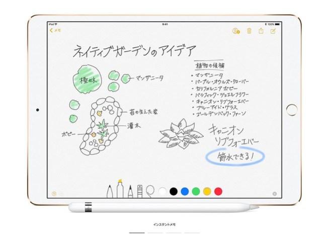 iPad_Pro_-_Apple(日本)