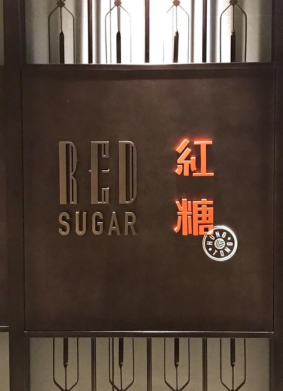 當「紅糖」遇上 Red Sugar . 香港嘉里酒店 Kerry Hotel Hong Kong : saii-lee