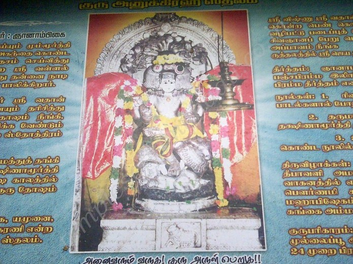 Medhaa Dakshinamurthy at Vallalar Kovil, Mayiladuthurai