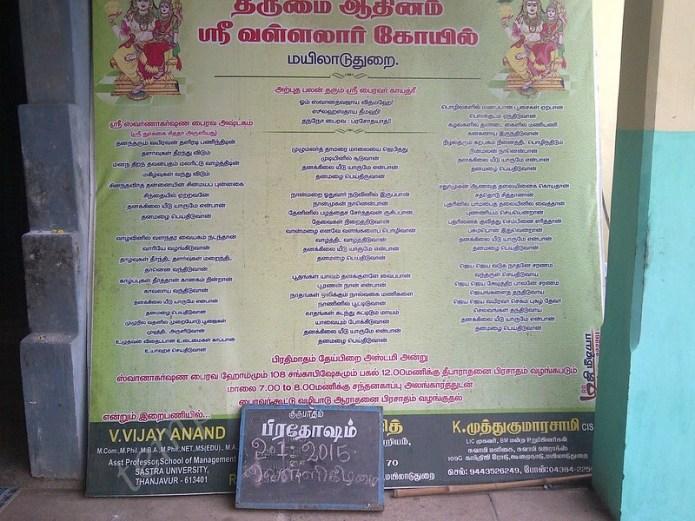 Bhairava Ashtakam and Bhairava Gayatri in Tamil, Vallalar Kovil, Mayiladuthurai