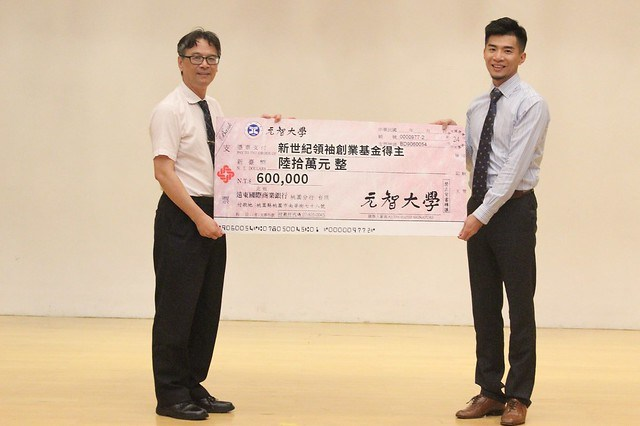 吳志揚校長(左)親自頒發創業獎金予第十四屆畢業校友盧廷將(右)創業基金60萬元