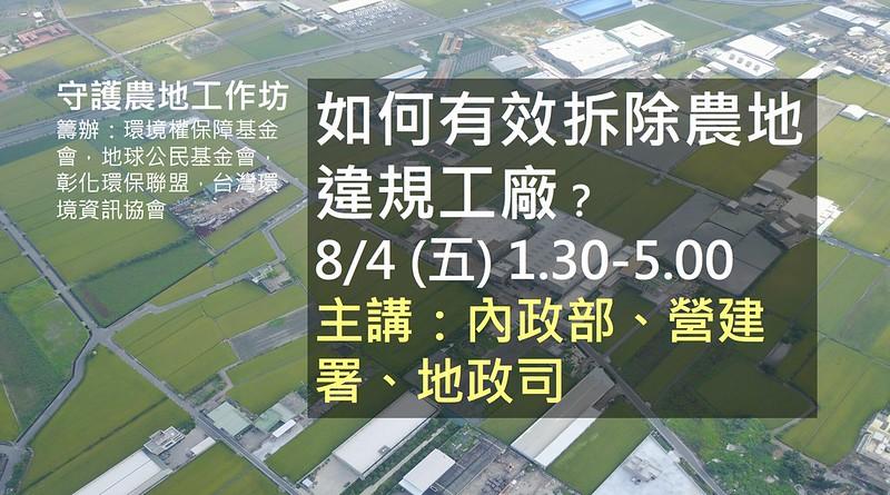 守護農地工作坊系列一:如何有效拆除農地違規工廠?內政部有約 | 臺灣環境資訊協會-環境資訊中心