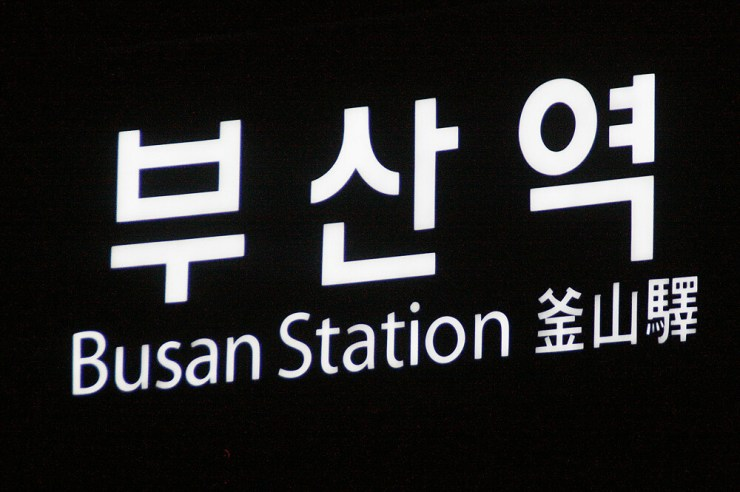 KTX Train from Busan to Seoul