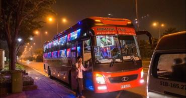 2017越南自由行︱越南臥鋪巴士初體驗.躺著週遊越南好新鮮