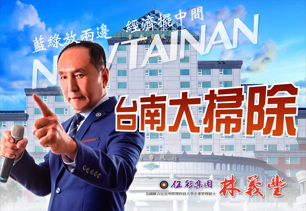 掃除毒瘤。CEO嚴打毒品詐騙高利貸 | 豐市長 林義豐