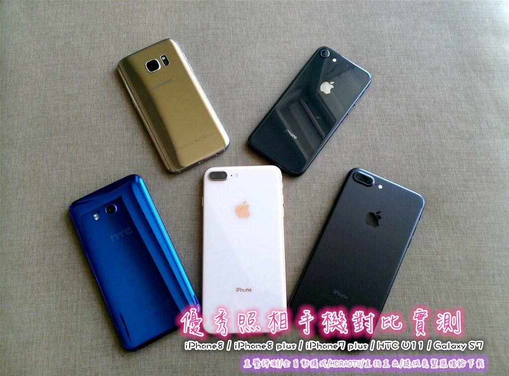[心得] 照相實測HTC U11/i8/i8plus/i7plus/S7 - 看板 MobileComm - 批踢踢實業坊