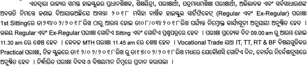 BSE Odisha 10th Time Table 2018 | Odisha HSC Exam Schedule 2018