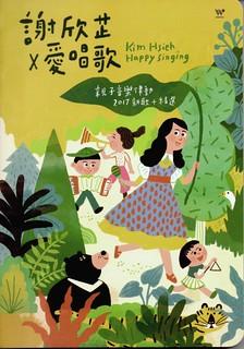 【童謠創作】《謝欣芷X愛唱歌》:〈一起來畫畫〉