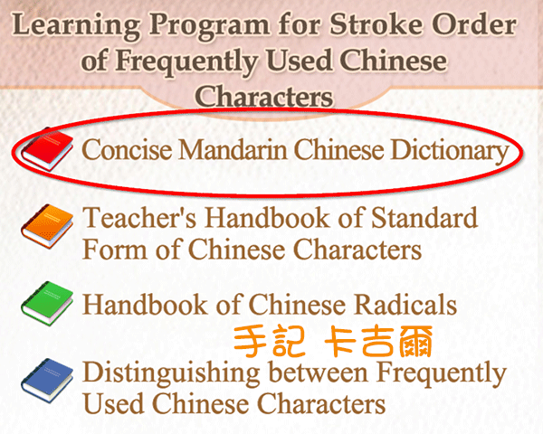 Search Chinese characters meaning of the Chinese explanation of the method: