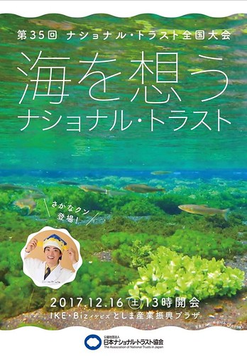 日公益信託修法 強化環境與文化「營運型」信託   臺灣環境資訊協會-環境資訊中心