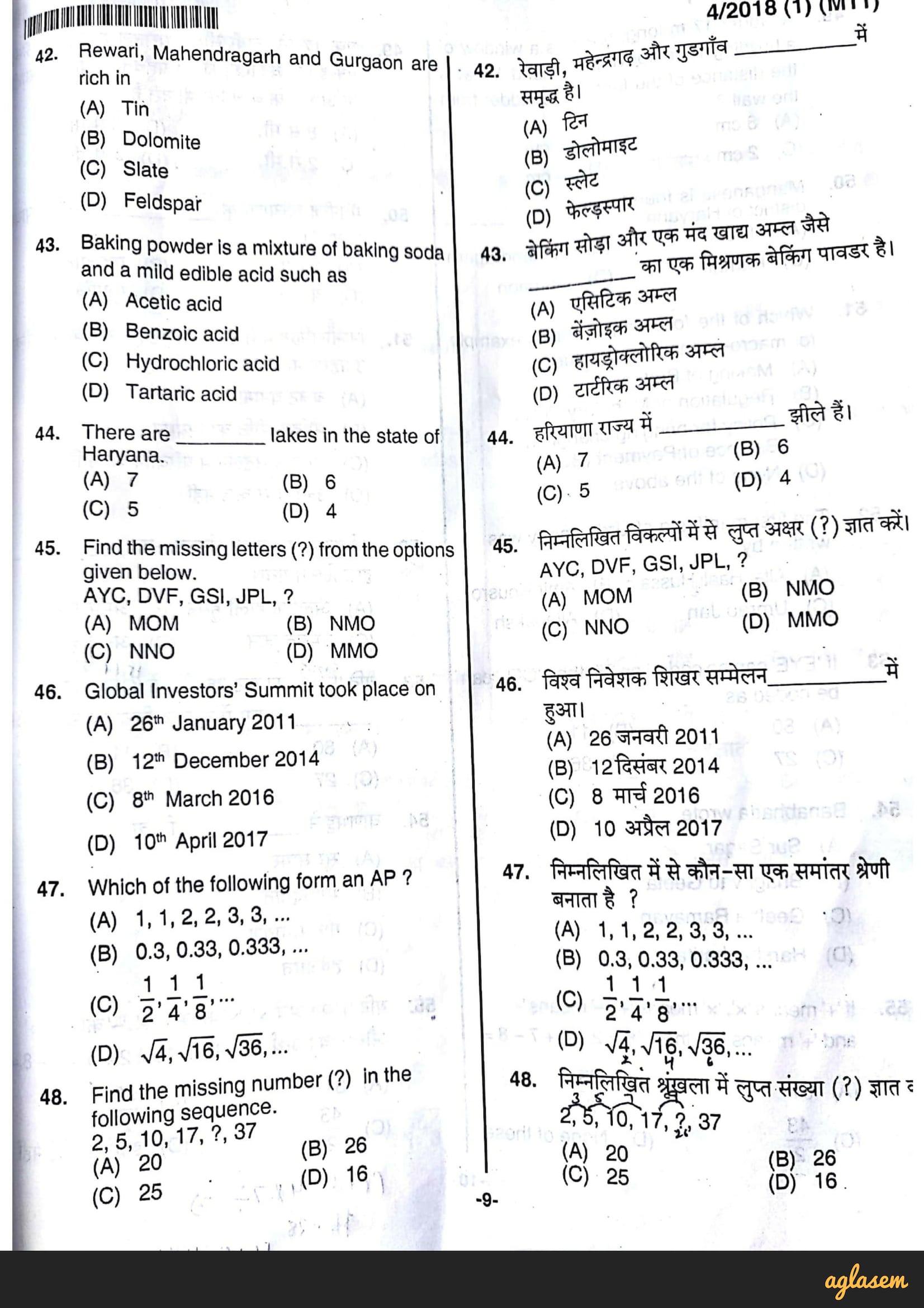 HSSC Group D Question Paper