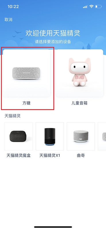[開箱] 天貓精靈‧方糖‧好厲害,智能音箱,你的AI智能語音助手 @ J.H 黃小華吱哩吱哩資訊分享站 :: 痞客邦