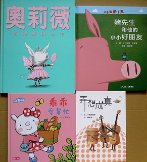 豬年來讀豬繪本:繪本中的豬朋友