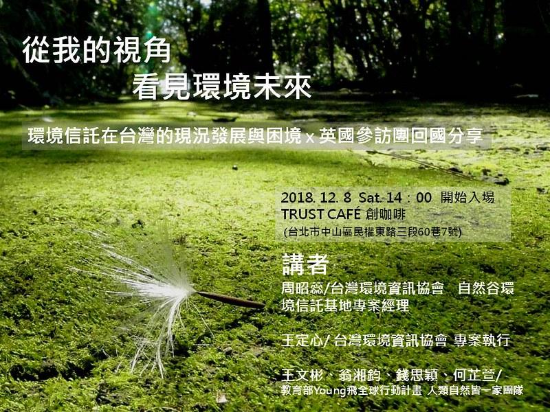 12/8 【分享會】從我的視角 看見環境未來 - 臺灣環境資訊協會