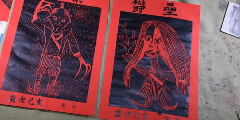 豬年大福氣:畫年畫、用橡皮版畫刻門神(14.6ys)