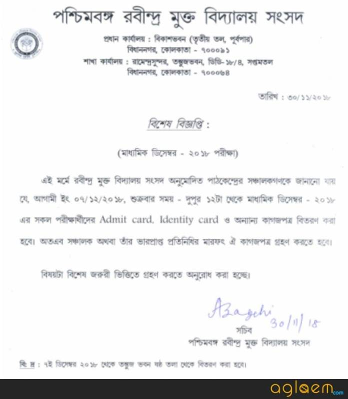 Rabindra Open Schooling Madhyamik Admit Card December 2018