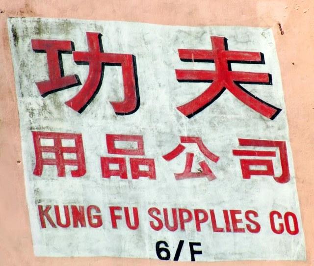 Kung Fu Supplies Co Hong Kong By I Prahin Www Southeastasia