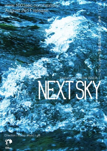 nextsky_flyer07
