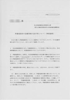 再審査請求の記載用紙の送付等について表