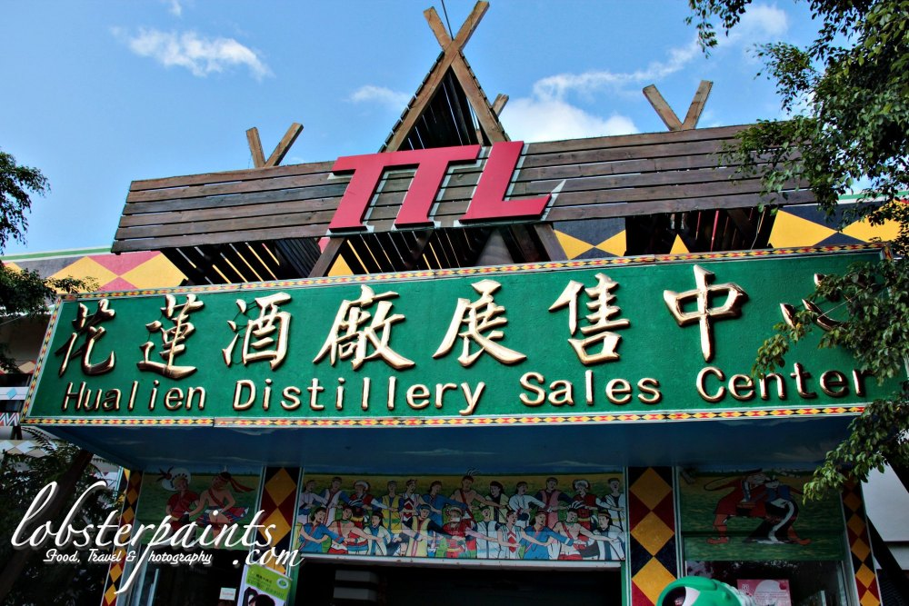 15 September 2012: Hualien Distillery Sales Center 花蓮酒廠展售中心 | Hualien, Taiwan