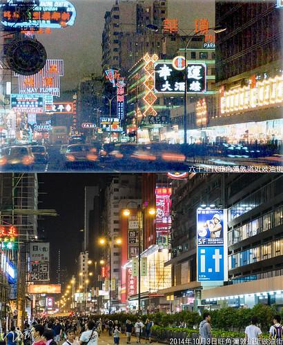 旺角彌敦道近豉油街@1960's   - 中: 瓊華大酒樓 vs 瓊華中心 - 左: 新興大廈 (五月花酒樓) - 新圖…   Flickr
