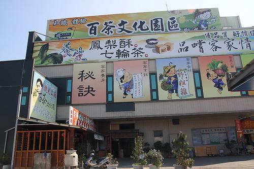 百茶文化園區觀光工廠0025.JPG | xalekd | Flickr