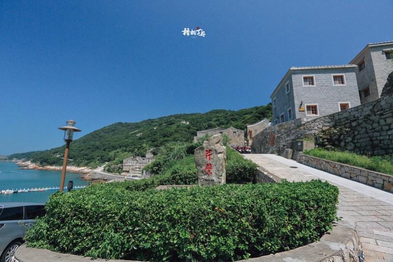 3 北竿島上必來的鄉鎮:芹壁村