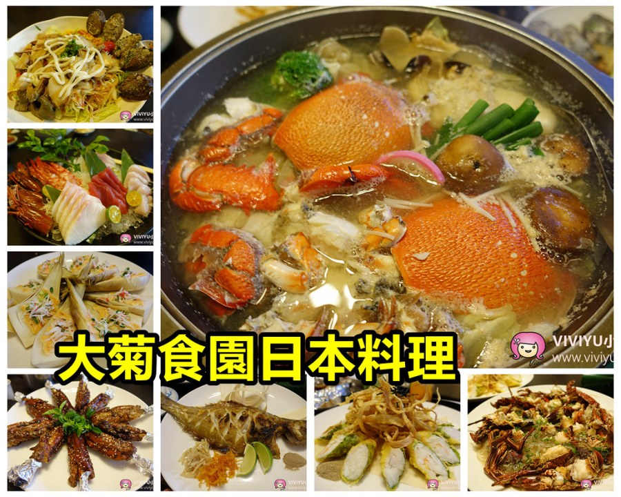 八德美食,大菊日本料理,日本料理,桃園美食,生魚片 @VIVIYU小世界