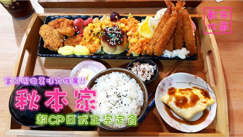 [食記/彰化] 秋本家。超CP正宗日式定食。美味大推~~ @ J.H 黃小華吱哩吱哩資訊分享站 :: 痞客邦