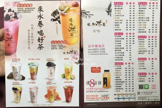 水巷 menu1