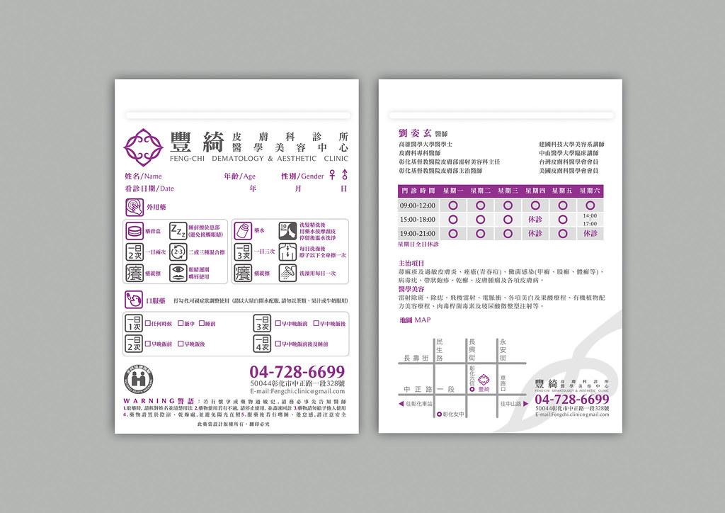 豐綺皮膚科診所 藥袋設計 | 騰鋒 王 | Flickr