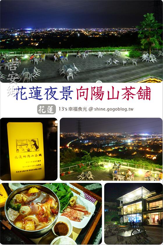 【花蓮百萬夜景餐廳】花蓮夜景推薦~「向陽山茶舖」夜景景觀餐廳.浪漫約會的好去處