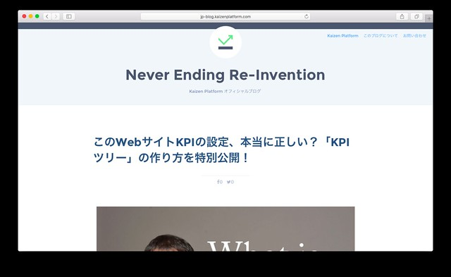 Kaizen Platform「Never Ending Re-Invention」