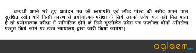 Uttarakhand High Court Admit Card 2016 Steno PA