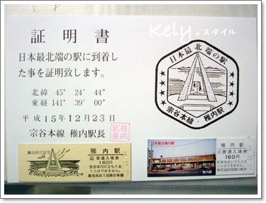 日本》稚內<日本最北端>之北海道走走篇☆Travel in HOKKAIDO‧JAPAN