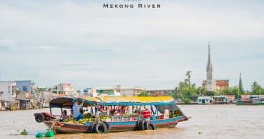 胡志明自由行︱南越湄公河Mekong River daytrip.探索生命之河的泉源