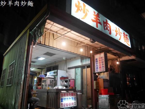 炒羊肉炒麵