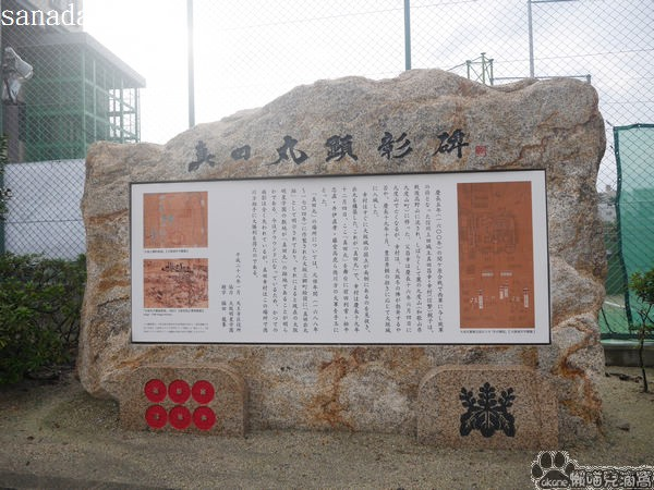 真田丸顕彰碑