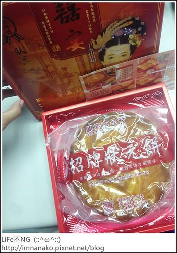 [J♥N婚禮]中式喜餅。好吃到爆炸的開喜中式大餅 @ LiFe不NG :: 痞客邦