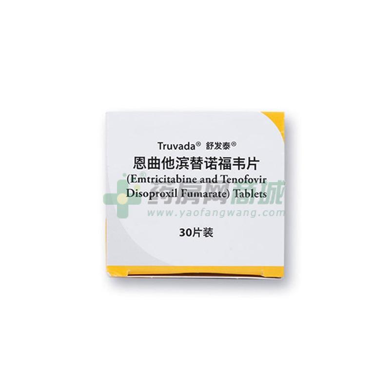 恩曲他濱替諾福韋片-廣州云醫惠藥醫藥有限公司-藥房網商城