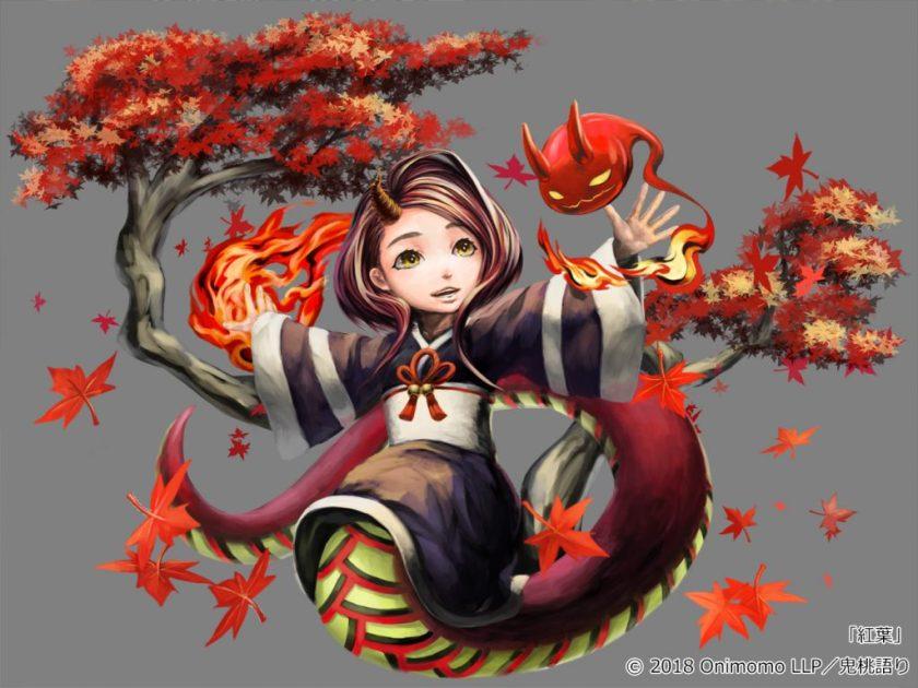 鬼桃語り「紅葉」