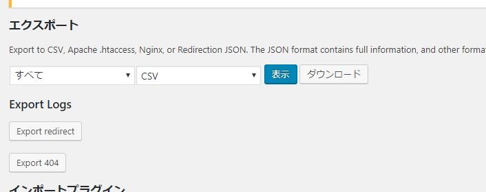 Redirection - CSVファイルエクスポート
